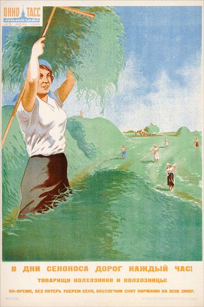 632. Советский плакат: В дни сенокоса дорог каждый час!