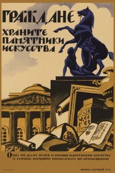 637. Советский плакат: Граждане храните памятники искусства