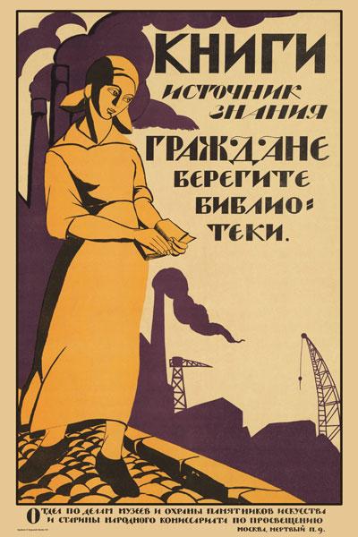 639. Советский плакат: Книги источник знания. Граждане берегите библиотеки.