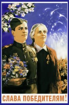 640. Советский плакат: Слава победителям!