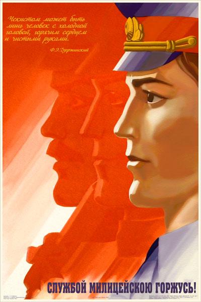 640. Советский плакат: Службой милицейскою горжусь!