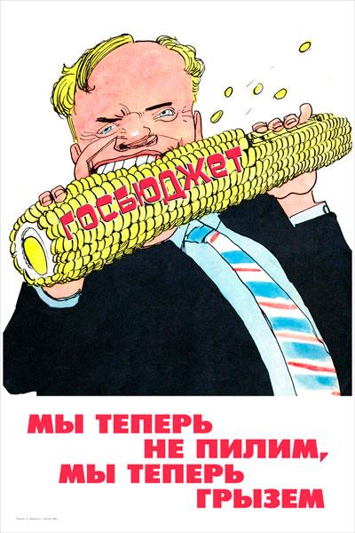 642. Советский плакат: Госбюджет. Мы теперь не пилим, мы теперь грызем.