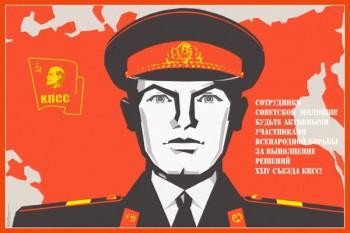 651. Советский плакат: Сотрудники советской милиции!