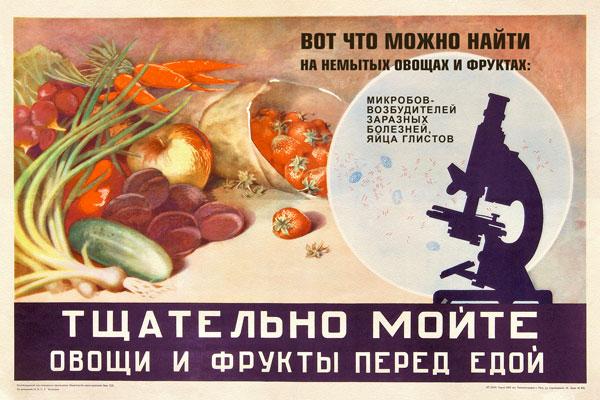 654. Советский плакат: Тщательно мойте овощи и фрукты перед едой
