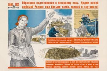 655. Советский плакат: Образцово готовимся к весеннему севу. Дадим нашей любимой Родине еще больше хлеба, овощей и картофеля!