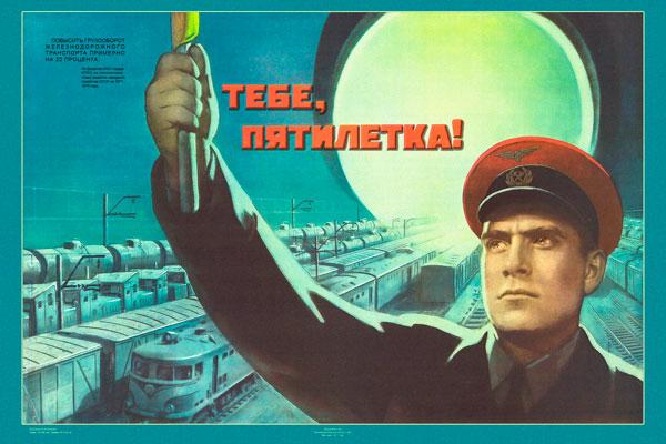 657. Советский плакат: Тебе, пятилетка!