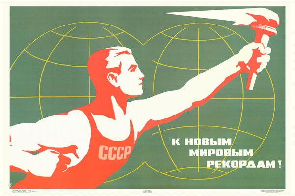 658. Советский плакат: К новым мировым рекордам!