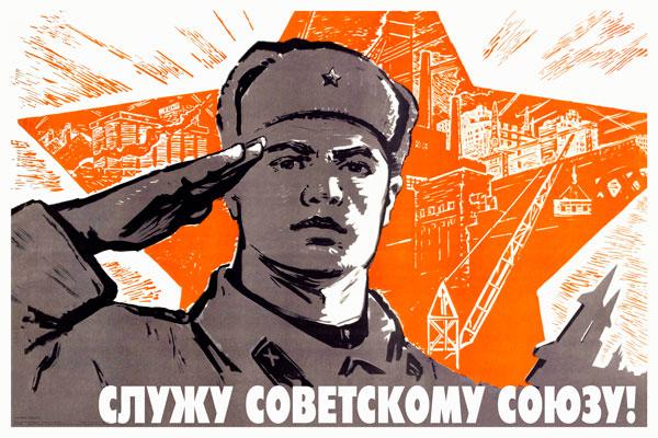 679. Советский плакат: Служу Советскому Союзу!