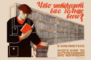 680. Советский плакат: Что интересует вас больше всего?