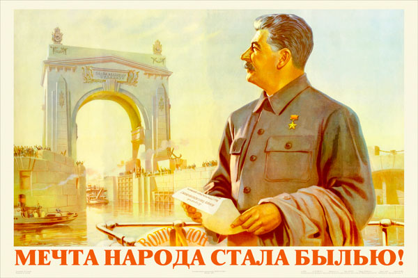 686. Советский плакат: Мечта народа стала былью!