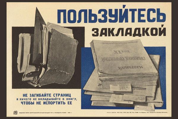 689. Советский плакат: Пользуйтесь закладкой