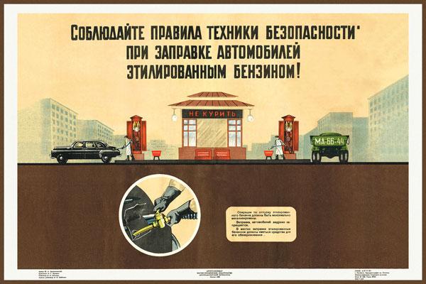 693. Советский плакат: Соблюдайте правила техники безопасности при заправке автомобиля этилированным бензином!