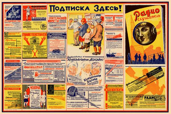 694. Советский плакат: Подписка здесь!