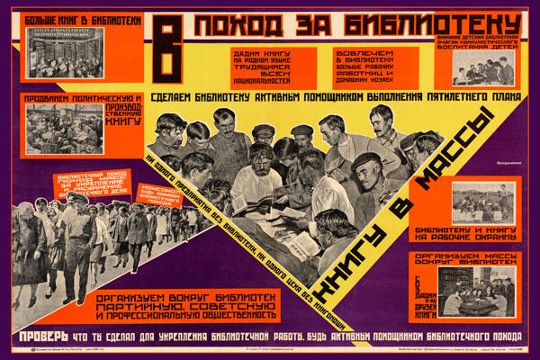 695. Советский плакат: В поход за библиотеку. Книгу в массы.