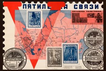 705. Советский плакат: Пятилетка связи