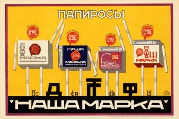 710. Советский плакат: Папиросы Наша марка