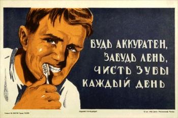 725. Советский плакат: Будь аккуратен, забудь лень, чисть зубы каждый день