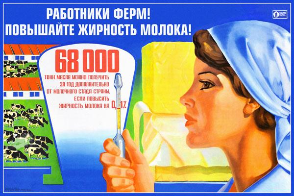 731. Советский плакат: Работники ферм! Повышайте жирность молока!