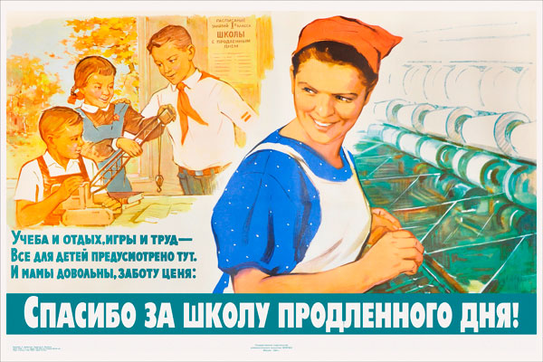 735. Советский плакат: Спасибо за школу продленного дня!