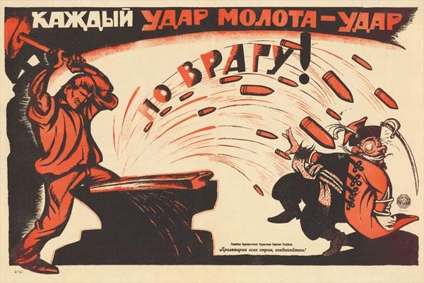 737. Советский плакат: Каждый удар молота - удар по врагу!