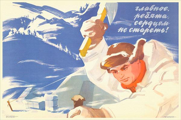 739. Плакат СССР: Главное ребята сердцем не стареть!