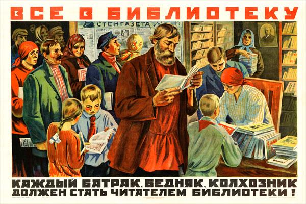765. Советский плакат: Все в библиотеку