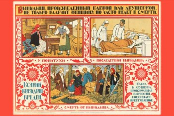 787. Советский плакат: Выкидыш, произведенный бабкой или акушеркой, не только калечит женщину, но часто ведет к смерти