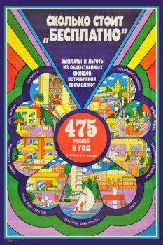 "806. Советский плакат: Сколько стоит ""Бесплатно"""