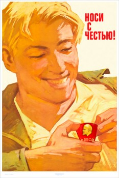 812. Советский плакат: Носи с честью!