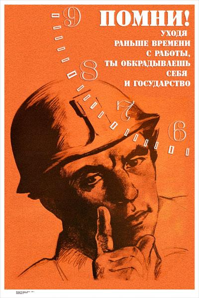 817. Советский плакат: Помни! Уходя раньше времени с работы, ты обкрадываешь себя и государство