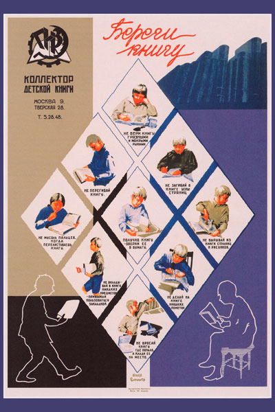 820. Советский плакат: Береги книгу. Коллектор детской книги.