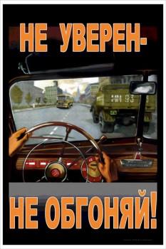 847. Советский плакат: Не уверен - не обгоняй!