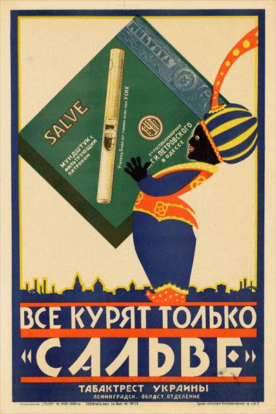 """849. Советский плакат: Все курят только """"Сальве"""""""