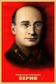 852. Советский плакат: Лаврентий Павлович Берия