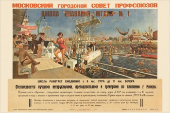 853. Советский плакат: Московский городской совет профсоюзов. Школа плавания МГСПС № 1.