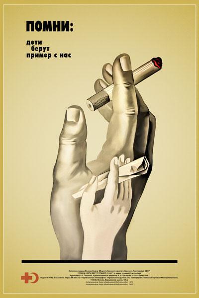 029. Советский плакат: Помни: дети берут пример с нас