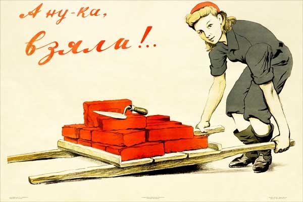 892. Советский плакат: А ну-ка, взяли!..