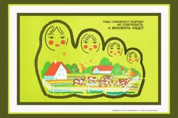 876. Советский плакат: Ряды семейного подряда не сокращать а множить надо!