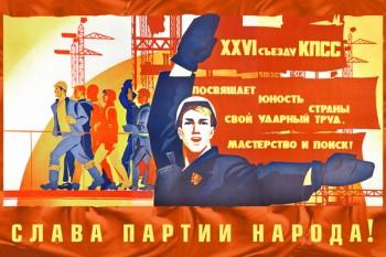 884. Советский плакат: Слава партии народа!