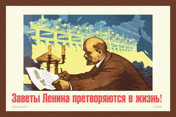 887. Советский плакат: Заветы Ленина претворяются в жизнь!