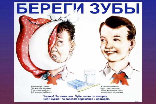889. Советский плакат: Береги зубы