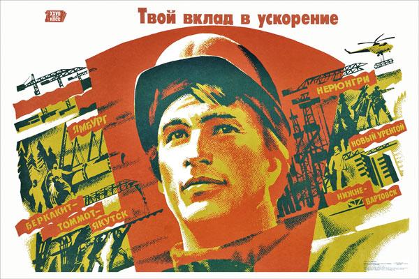 896. Советский плакат: Твой вклад в ускорение