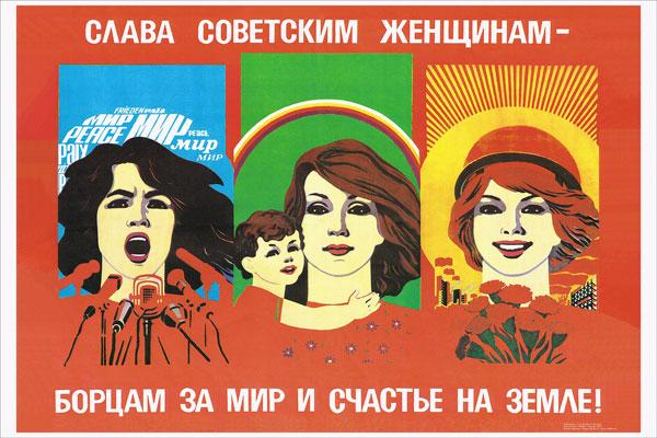 897. Советский плакат: Слава советским женщинам - борцам за мир и счастье на земле!