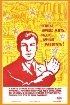 901. Плакат СССР: ...Чтобы лучше жить, надо лучше работать!
