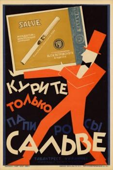 """903. Советский плакат: Курите только папиросы """"Сальве"""""""
