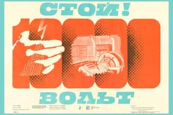 963. Советский плакат: Стой! 1000 вольт.