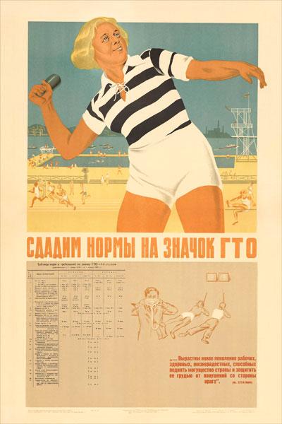 968. Советский плакат: Сдадим нормы на значок ГТО