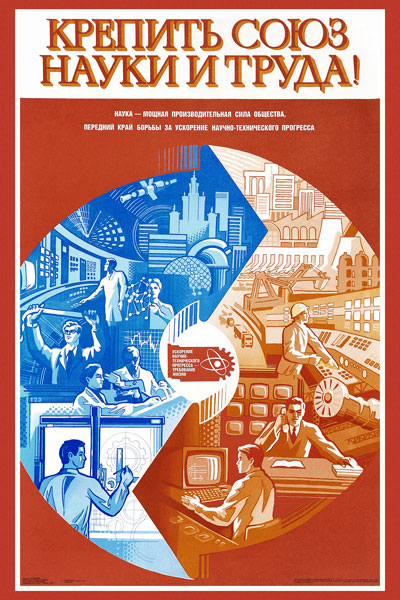 969. Советский плакат: Крепить союз науки и труда!
