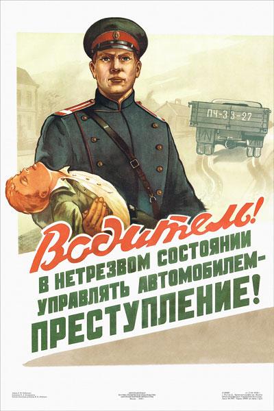 988. Советский плакат: Водитель! В нетрезвом состоянии управлять автомобилем - преступление!