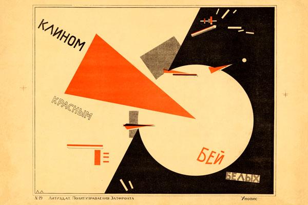 1705. Советский плакат: Клином красным бей белых